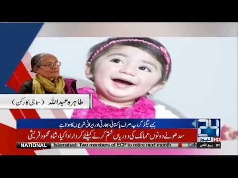 News Bulletin | 3:00 PM | 9 Dec 2018 | 24 News HD