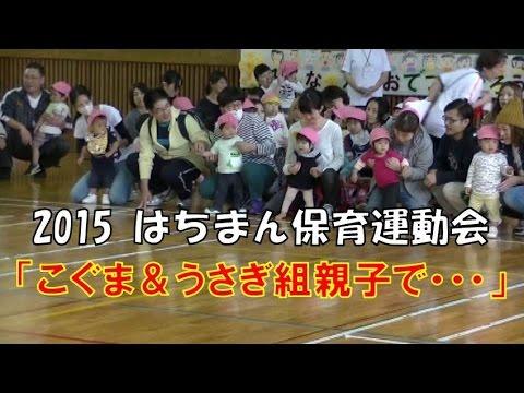 はちまん保育園(福井市)運動会。0歳児と1歳児も親子で競技参加!がんばりました!