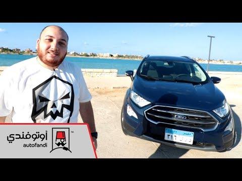 تجربة قيادة فورد إيكوسبورت 2018 - 2018 Ford Ecosport Review