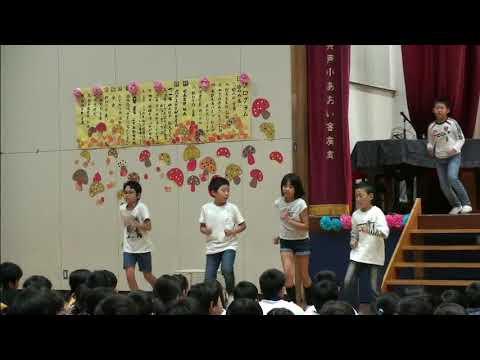 笠間市立宍戸小学校5年生による「そして未来へ」ダンス
