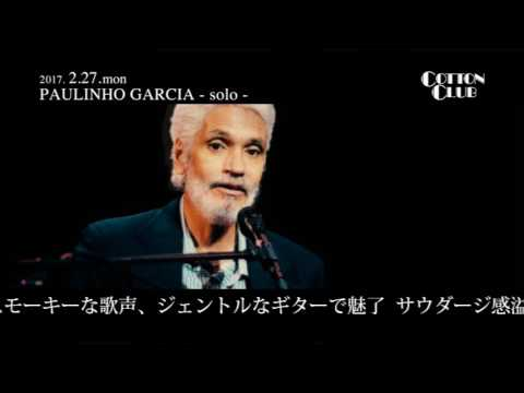 PAULINHO GARCIA - solo - : COTTON CLUB JAPAN 2017
