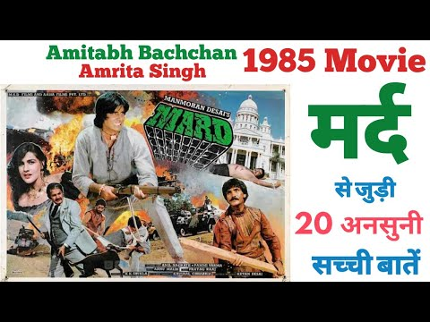 Mard movie unknown facts revisit review trivia shooting locations Amitabh bachchan Amrita singh 1985