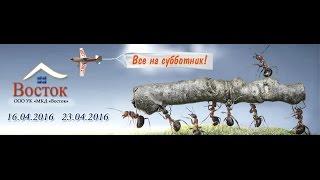 ООО УК «МКД «Восток» субботник 16.04.2016