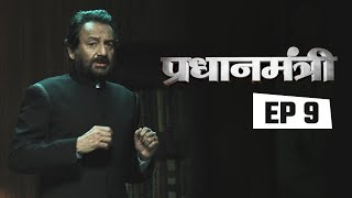 Pradhanmantri - Episode 9: Split in Congress - Indira Gandhi and Morarji Desai full download video download mp3 download music download