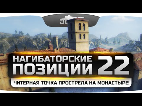 Хитрая точка прострела на Монастыре! Нагибаторские Позиции World Of Tanks #22.