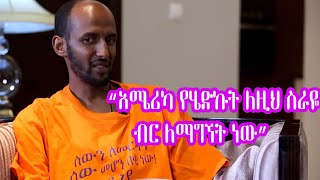 Seifu on Ebs Interview With Founder of  Mekedoniya Biniyam part 1