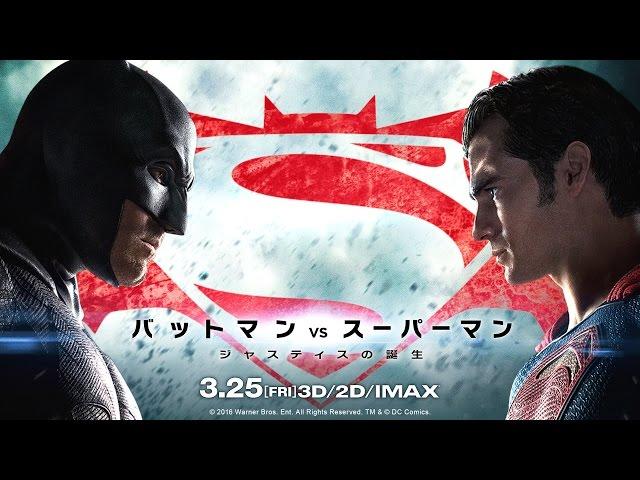 映画『バットマン vs スーパーマン ジャスティスの誕生』究極のバトル編 予告【HD】2016年3月25日公開
