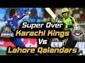 लाहौर Qalandars बनाम कराची किंग्स | सुपर ओवर | लाहौर Qalandars वोन | HBL पीएसएल 2018