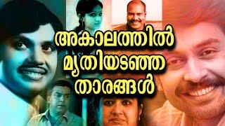 Video അകാലത്തിൽ മൃതി അടഞ്ഞ താരങ്ങൾ | Malayalam Actors Who Passed away Untimely | Malayalam MP3, 3GP, MP4, WEBM, AVI, FLV November 2018