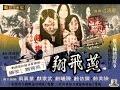 陳美齡 燕飞翔主題曲 + 插曲 我又回到老地方 台灣電影(1974)