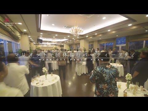 PARTY PLAN  OKINAWA MARRIOTT RESORT & SPA