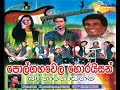 Polgahawela Horizon - Live At Badanagoda Gama 2014 - Full Show - WWWAMALTVCOM