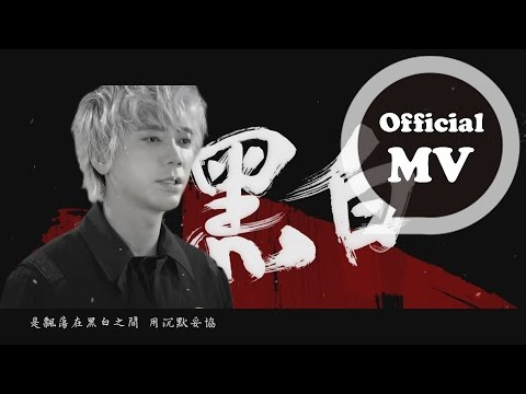 "信 Shin [ 危城 Call of Heroes ] Official Music Video (電影""危城""同名主題曲)"
