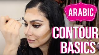 How To Contour (In Arabic)