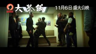 Nonton Gangster Pay Day            Hk Trailer                  2  Film Subtitle Indonesia Streaming Movie Download