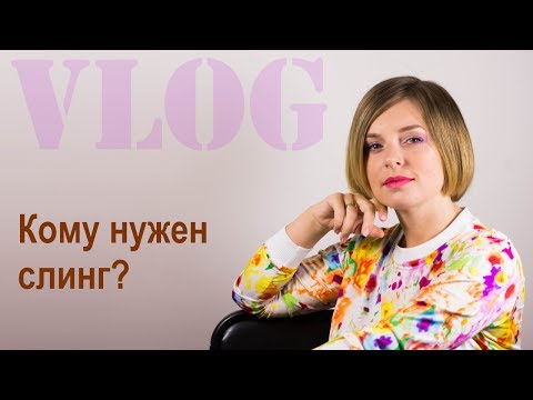 СлингоVlog - Кому нужен слинг