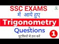 Trigonometry Questions Asked in Previous year SSC Exams Useful in SSC CHSL/CGL/FCI [In Hindi] Part 1