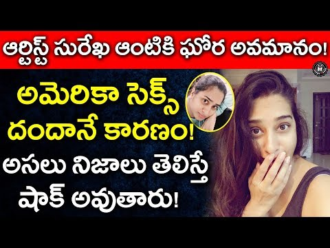 Video Surekha Vani Visa Rejected By US Due to Casting Couch  Effect | Tollywood Updates | Telugu Panda download in MP3, 3GP, MP4, WEBM, AVI, FLV January 2017