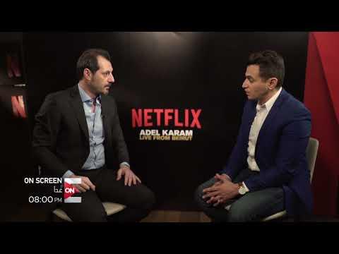 الخميس: عادل كرم يتحدث عن برنامجه الجديد مع Netflix