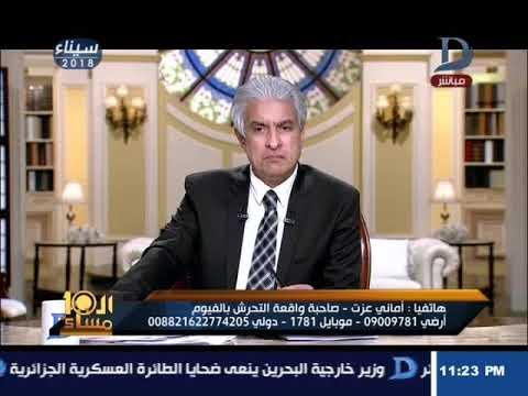 العرب اليوم - صاحبة واقعة التحرش في الفيوم تروي تفاصيل صادمة