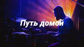 Путь домой - #38 - HG - Lyrics video (live)