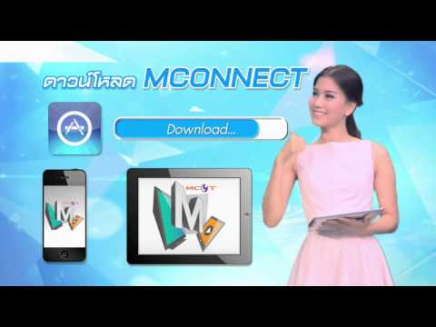 Video of MCONNECT by MCOT