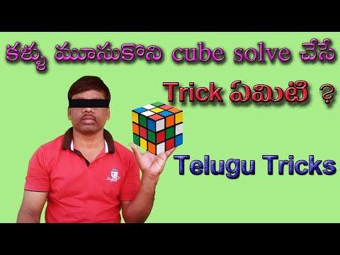 Funny movies - funny tricks/కళ్ళకు గంతలు కట్టుకొని cube solve చేసే trick ఏమిటి?