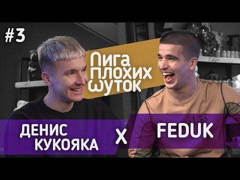 ЛИГА ПЛОХИХ ШУТОК #3 | Feduk vs. Денис Кукояка