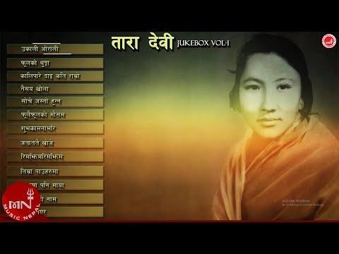 तारादेवीका गीतहरु (अडियो ) - Jukebox