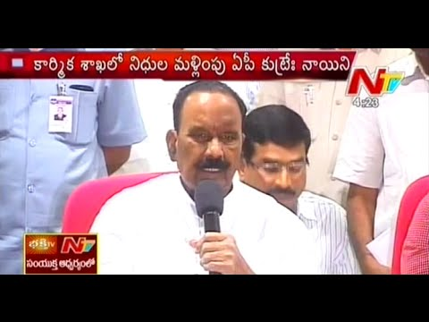 AP Government Conspiracy on Funds Diversion : Nayani Narsimha Reddy 31 October 2014 05 PM