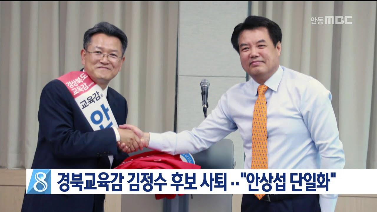 경북교육감 김정수 후보 사퇴..