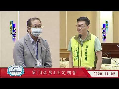 1091102彰化縣議會第19屆第4次定期會(另開Youtube視窗)