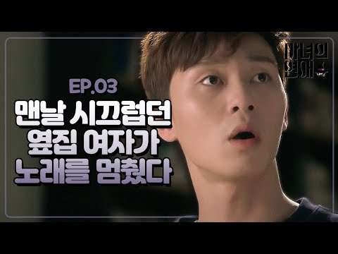 A Witch's Love A Witch's Love-Ep3: Younger boyfriend Yoon Dong-ha (Park Seo-jun) who runs over