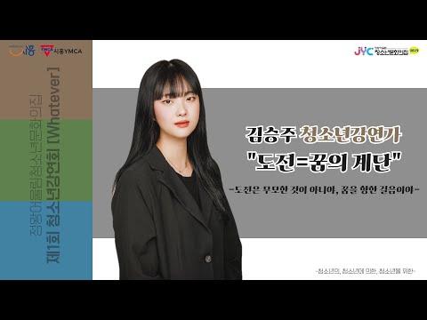 """[청소년강연회]김승주 청소년강연가 """"…"""