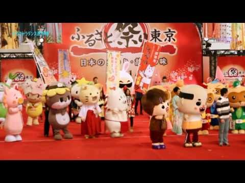 ふるさと祭り東京!ゆるキャラダンス選手権 2014