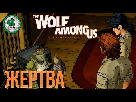 The Wolf Among Us | Вера #2