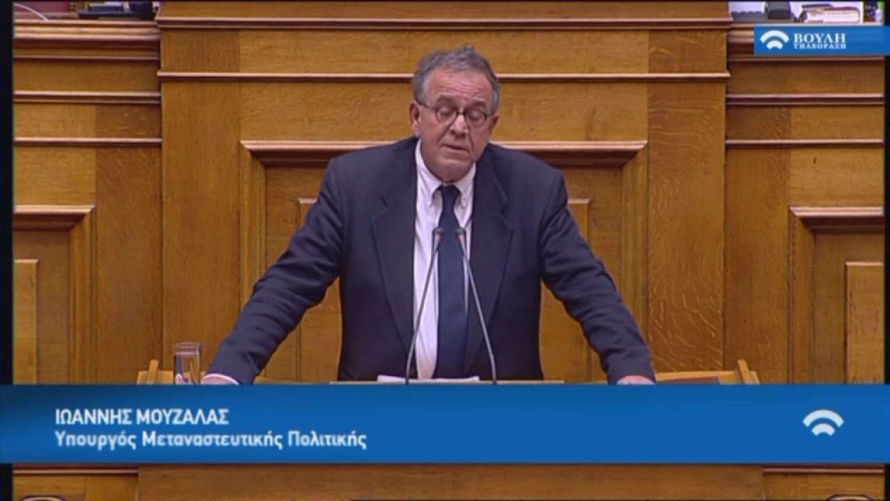 Προϋπολογισμός 2017: Ι.Μουζάλας(Υπουρ.Μεταν.Πολιτικής)(07/12/2016)