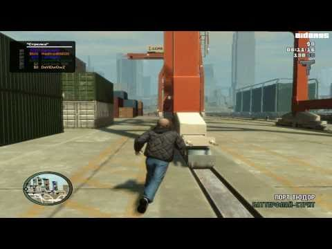 Давайте Играть в Мультиплеер GTA 4 - Стрелка