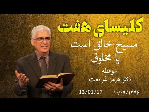 کلیسای هفت با موعظه کشیش هرمز