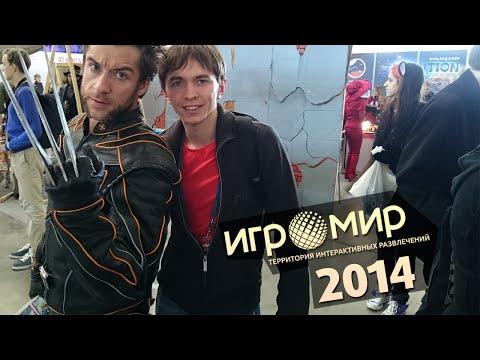 Игровая выставка - ИгроМир [Comic Con Russia] 2014