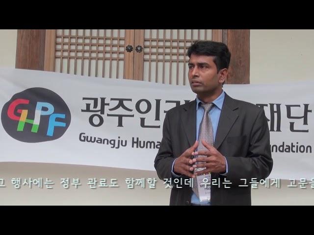 광주인권평화재단 해외 지원 단체 인터뷰_18.05.17_방글라데시 BCHRD