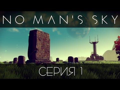No Man's Sky - прохождение игры на русском [#1] PC