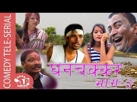 (New Comedy Serial : Ghanchakkar 3 जोकर होइन हाँसोको खानि || घनचक्कर : भाग 3 | Ram Nerpal | - Duration: 17 minutes.)