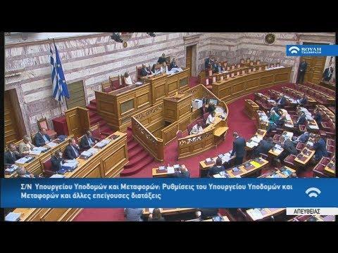 Έντονη αντιπαράθεση στη βουλή για την τροπολογία για το νέο διοικητή της ΕΥΠ