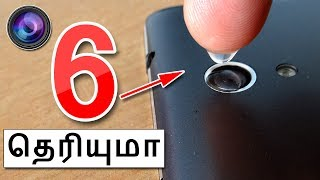 6 Camera Tricks தெரியுமா ? | Top 6  Smartphone Camera Tips and Tricks