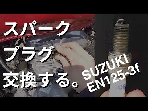 スパークプラグを交換してみた!/ SUZUKI EN125-3f 【バイク整備記録】