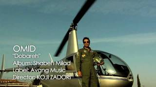 Dobare Mahshar Mikonam Music Video Omid