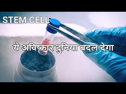 ये अविष्कार दुनिया बदल देगा   Future Technology Stem Cells Ep-2
