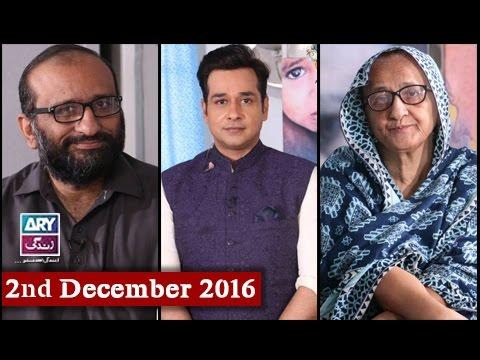 Salam Zindagi - Guest: Bilquis Edhi & Faisal Edhi - 2nd December 2016 (видео)