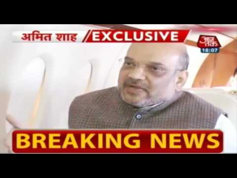 Watch an exclusive interview of Shri Amit Shah on Aajtak: 15.02.2017